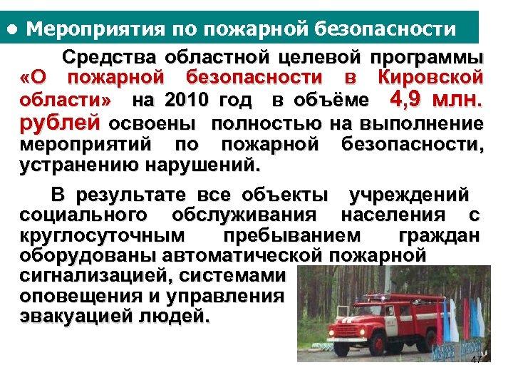 ● Мероприятия по пожарной безопасности Средства областной целевой программы «О пожарной безопасности в Кировской
