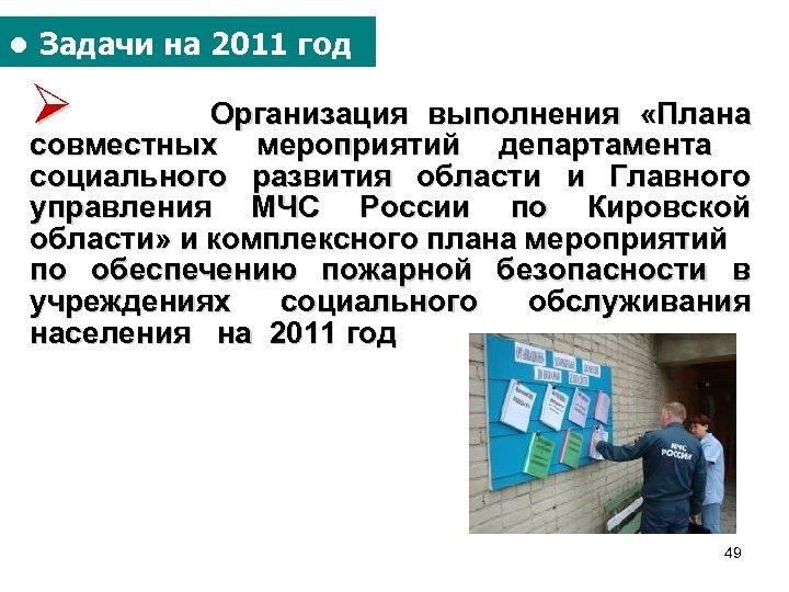 ● Задачи на 2011 год Ø Организация выполнения «Плана совместных мероприятий департамента социального развития