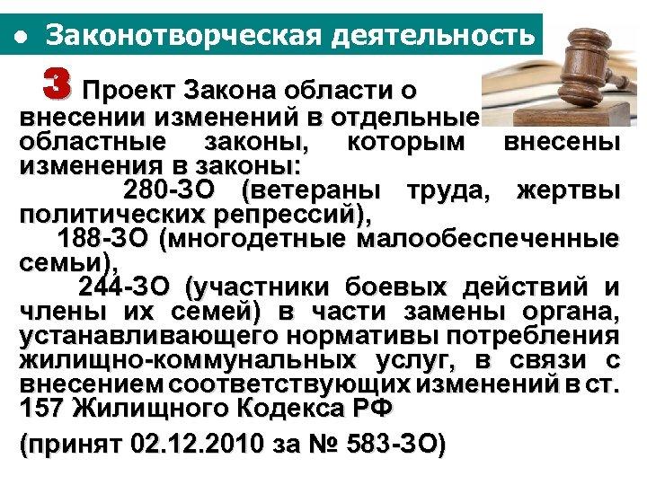 ● Законотворческая деятельность 3 Проект Закона области о внесении изменений в отдельные областные законы,