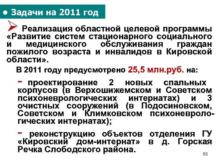 ● Задачи на 2011 год Ø Реализация областной целевой программы «Развитие систем стационарного социального
