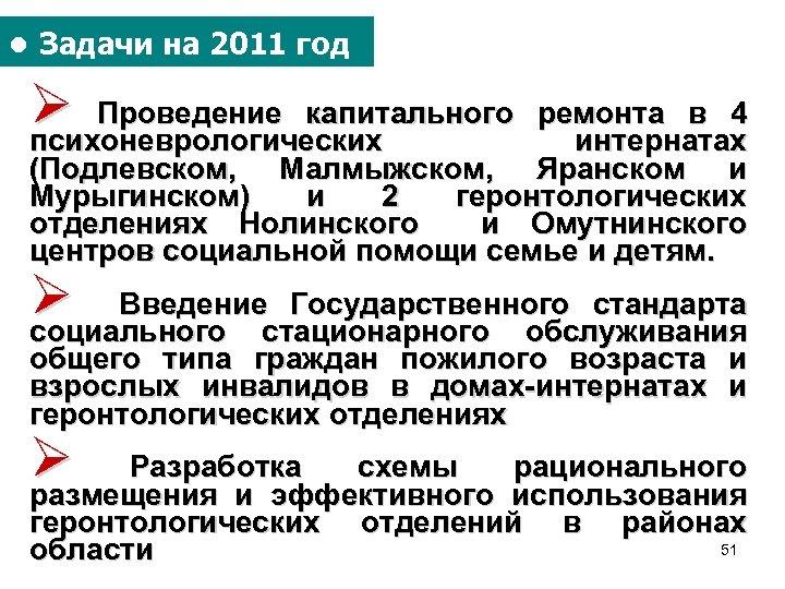 ● Задачи на 2011 год Ø Проведение капитального психоневрологических ремонта в 4 интернатах (Подлевском,