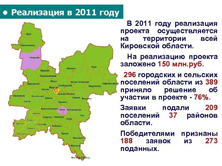 ● Реализация в 2011 году В 2011 году реализация проекта осуществляется на территории всей