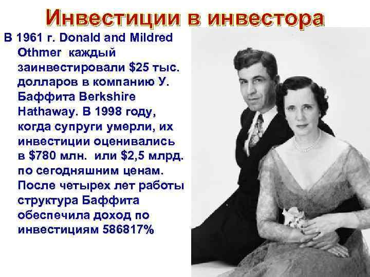 Инвестиции в инвестора В 1961 г. Donald and Mildred Othmer каждый заинвестировали $25 тыс.