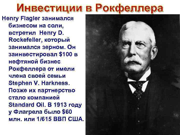 Инвестиции в Рокфеллера Henry Flagler занимался бизнесом на соли, встретил Henry D. Rockefeller, который