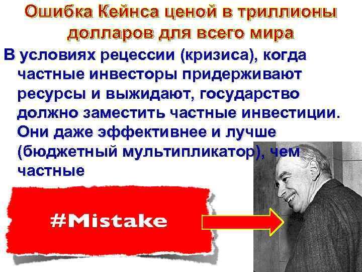 Ошибка Кейнса ценой в триллионы долларов для всего мира В условиях рецессии (кризиса), когда