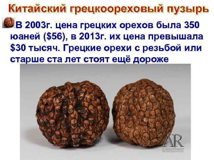 Китайский грецкоореховый пузырь В 2003 г. цена грецких орехов была 350 юаней ($56), в