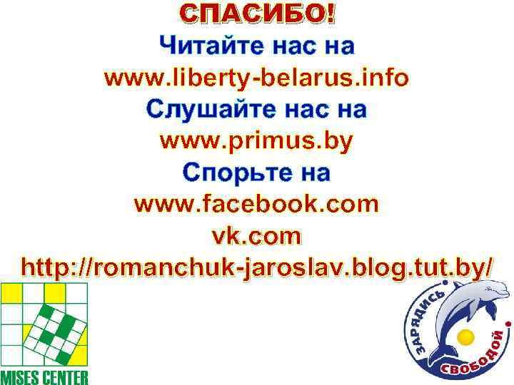 СПАСИБО! Читайте нас на www. liberty-belarus. info Слушайте нас на www. primus. by Спорьте