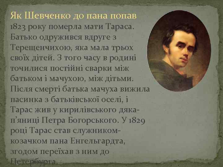 Як Шевченко до пана попав 1823 року померла мати Тараса. Батько одружився вдруге з