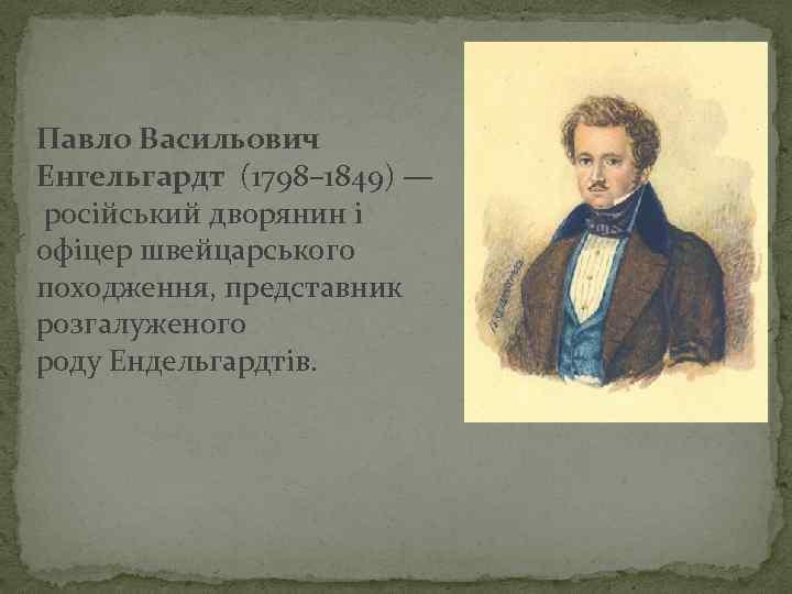Павло Васильович Енгельгардт (1798– 1849) — росiйський дворянин і офіцер швейцарського походження, представник розгалуженого