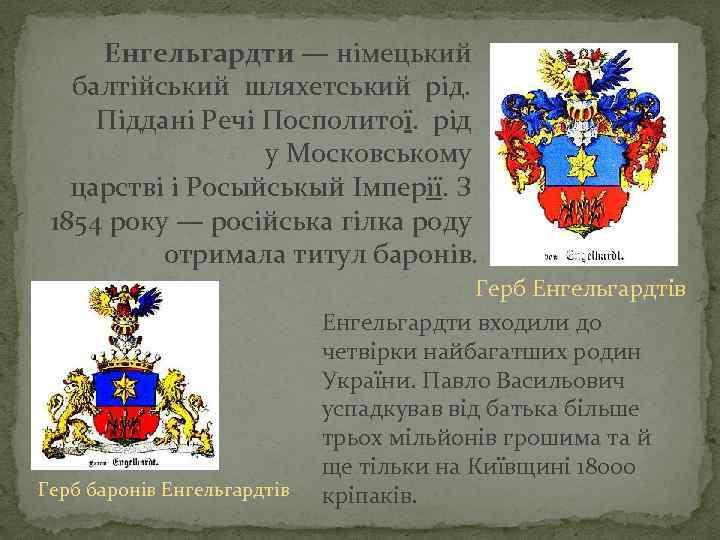 Енгельгардти — нiмецький балтiйський шляхетський рід. Піддані Речi Посполитої. рід у Московському царствi і