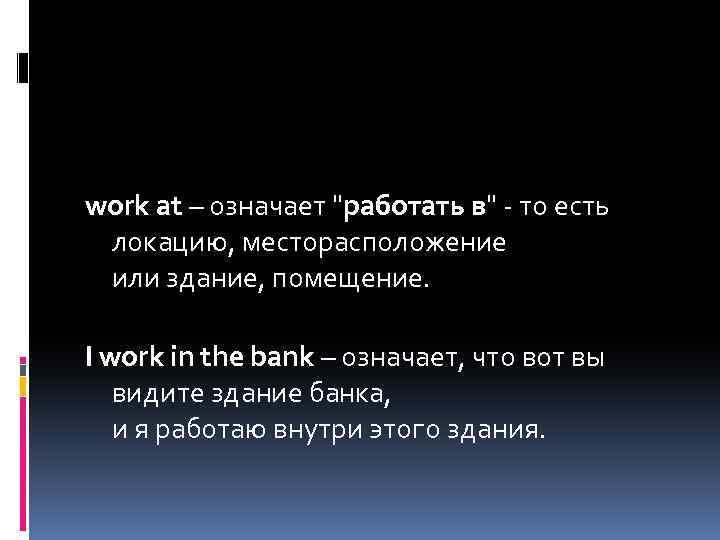 work at – означает