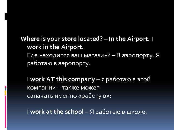Where is your store located? – In the Airport. I work in the Airport.