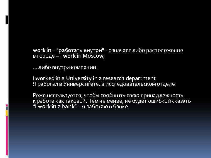 work in –