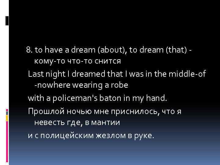 8. to have a dream (about), to dream (that) - кому-то что-то снится Last