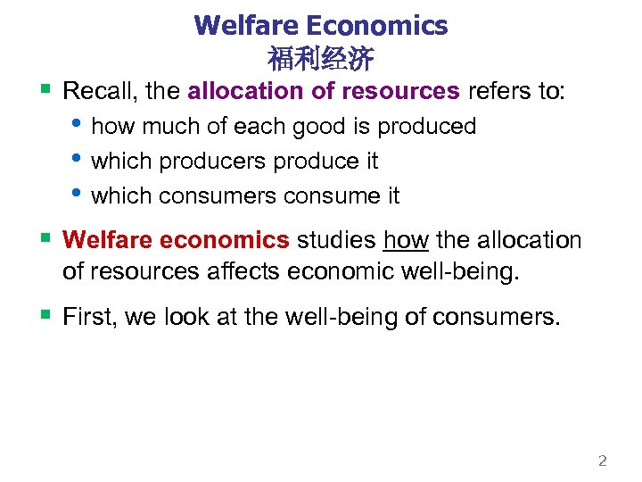 Welfare Economics 福利经济 § Recall, the allocation of resources refers to: • how much