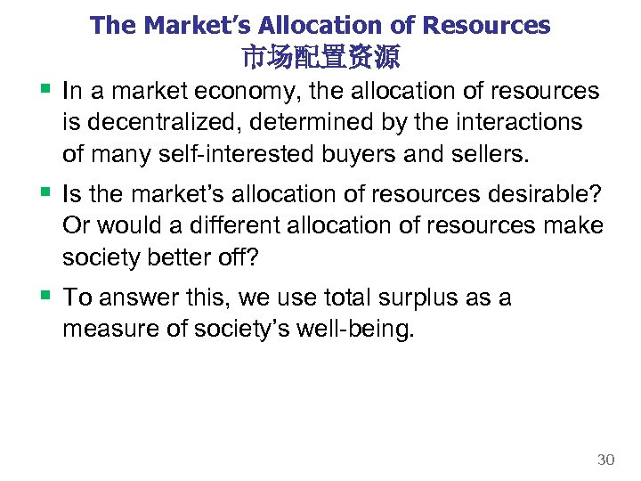 The Market's Allocation of Resources 市场配置资源 § In a market economy, the allocation of