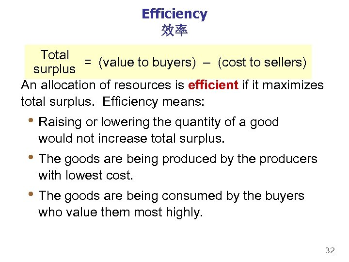 Efficiency 效率 Total = (value to buyers) – (cost to sellers) surplus An allocation