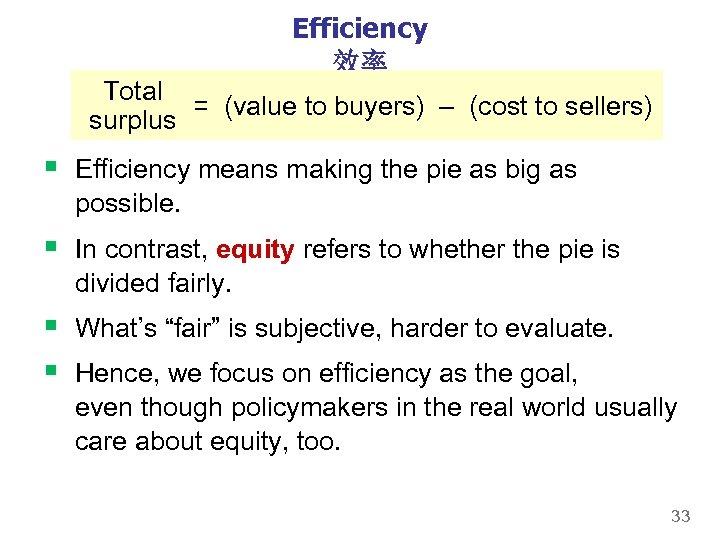 Efficiency 效率 Total = (value to buyers) – (cost to sellers) surplus § Efficiency