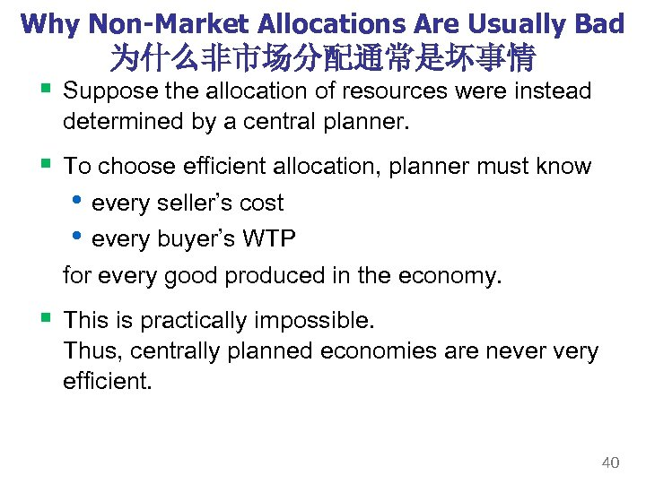 Why Non-Market Allocations Are Usually Bad 为什么非市场分配通常是坏事情 § Suppose the allocation of resources were