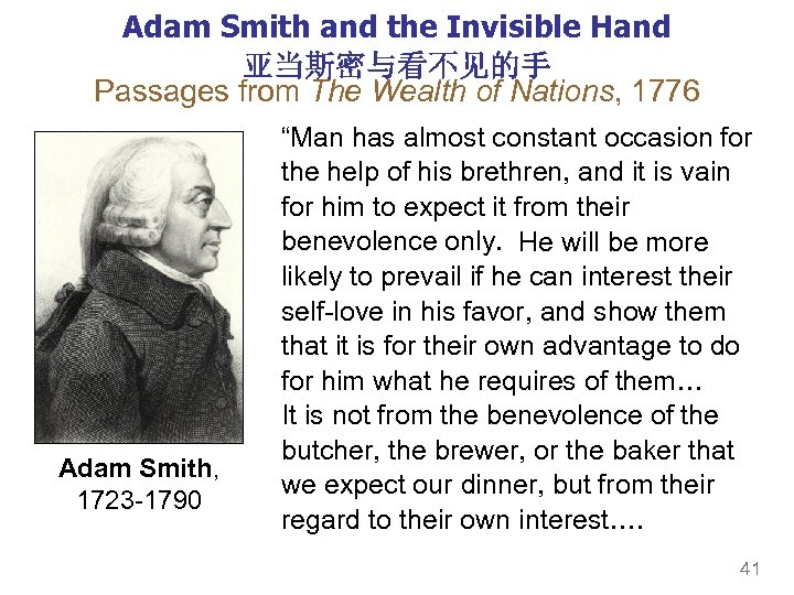 Adam Smith and the Invisible Hand 亚当斯密与看不见的手 Passages from The Wealth of Nations, 1776