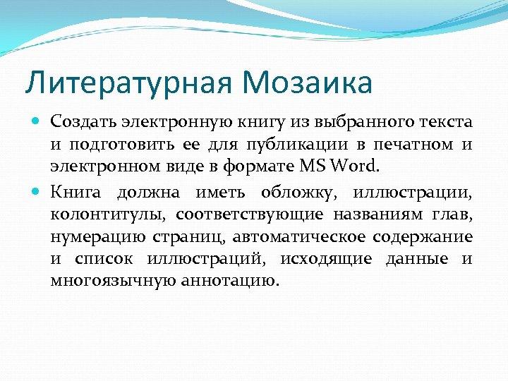 Литературная Мозаика Создать электронную книгу из выбранного текста и подготовить ее для публикации в