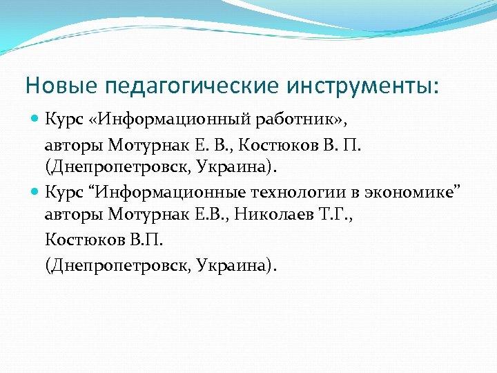 Новые педагогические инструменты: Курс «Информационный работник» , авторы Мотурнак Е. В. , Костюков В.