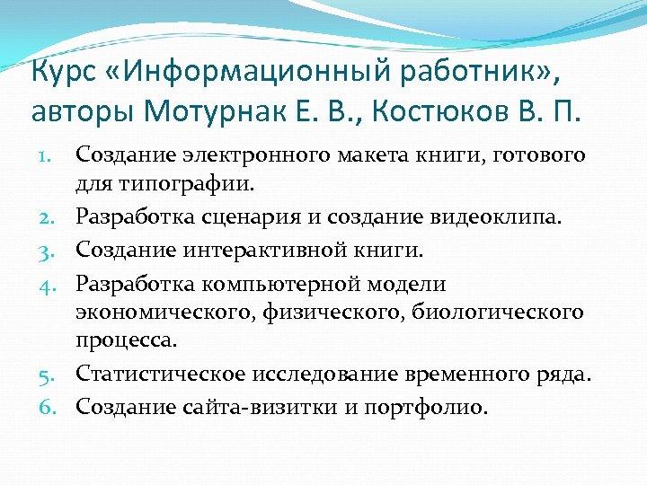 Курс «Информационный работник» , авторы Мотурнак Е. В. , Костюков В. П. 1. 2.