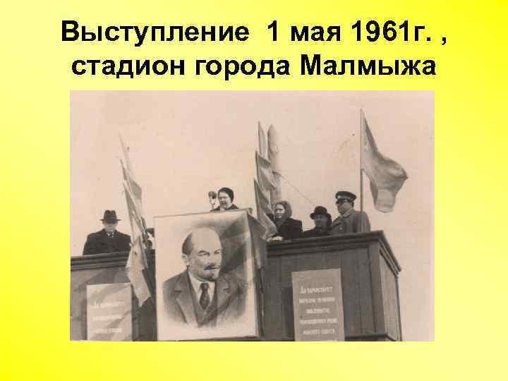 Выступление 1 мая 1961 г. , стадион города Малмыжа