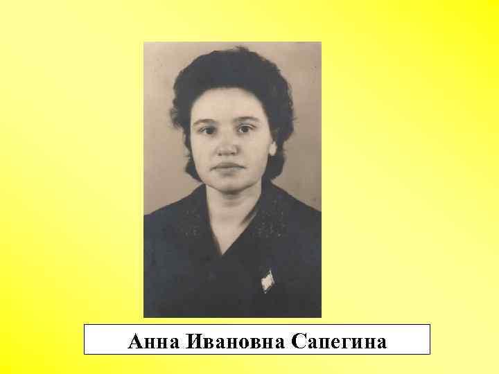 Анна Ивановна Сапегина