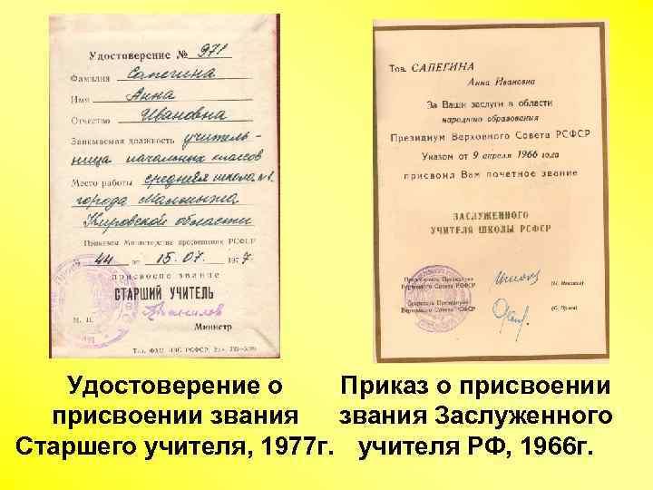 Удостоверение о Приказ о присвоении звания Заслуженного Старшего учителя, 1977 г. учителя РФ, 1966