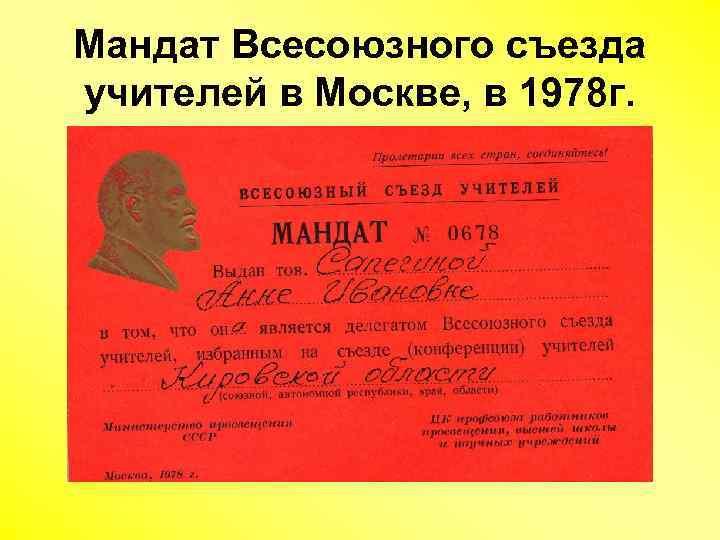 Мандат Всесоюзного съезда учителей в Москве, в 1978 г.