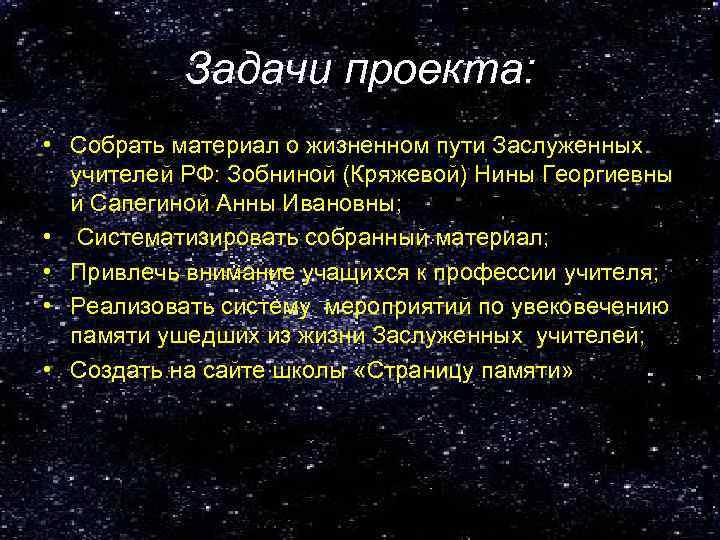 Задачи проекта: • Собрать материал о жизненном пути Заслуженных учителей РФ: Зобниной (Кряжевой) Нины