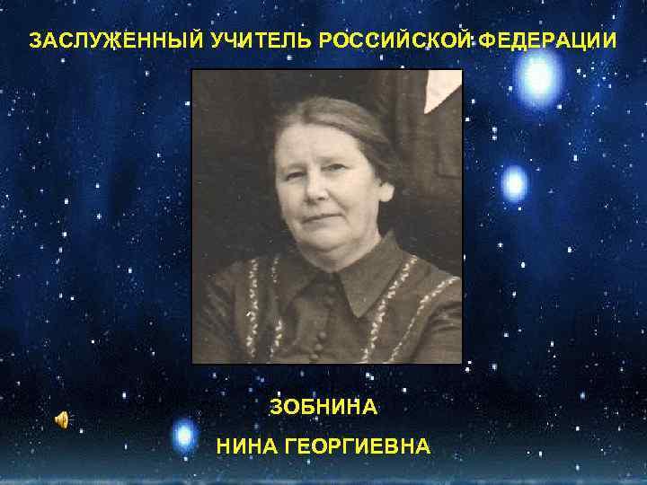 ЗАСЛУЖЕННЫЙ УЧИТЕЛЬ РОССИЙСКОЙ ФЕДЕРАЦИИ ЗОБНИНА ГЕОРГИЕВНА