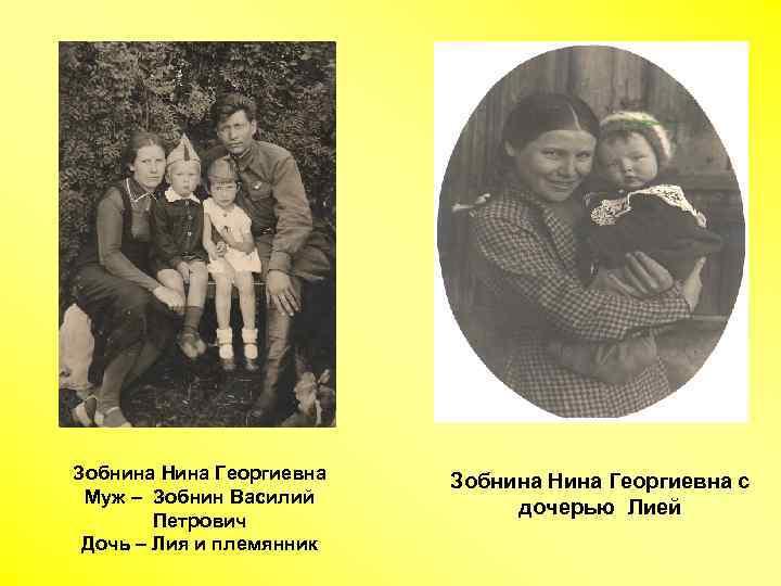 Зобнина Нина Георгиевна Муж – Зобнин Василий Петрович Дочь – Лия и племянник Зобнина