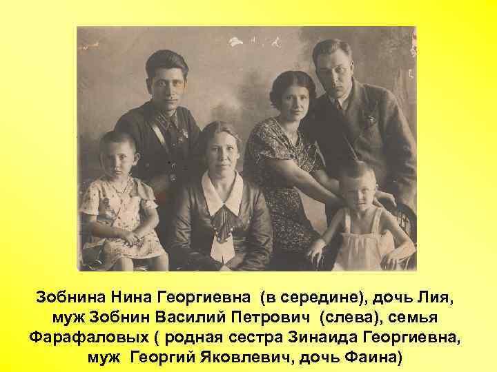 Зобнина Нина Георгиевна (в середине), дочь Лия, муж Зобнин Василий Петрович (слева), семья Фарафаловых