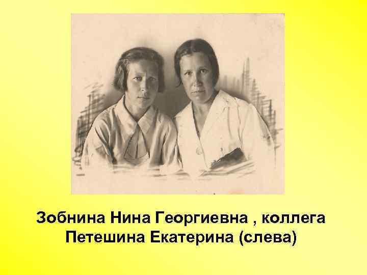 Зобнина Нина Георгиевна , коллега Петешина Екатерина (слева)