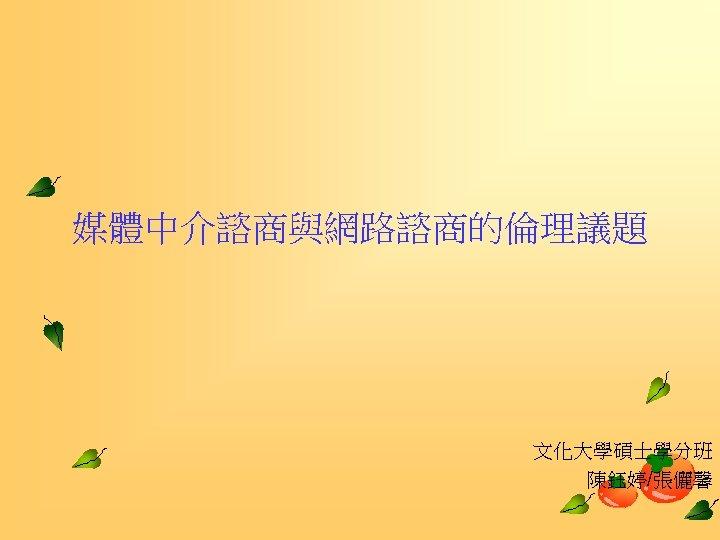 媒體中介諮商與網路諮商的倫理議題 文化大學碩士學分班 陳鈺婷/張儷馨