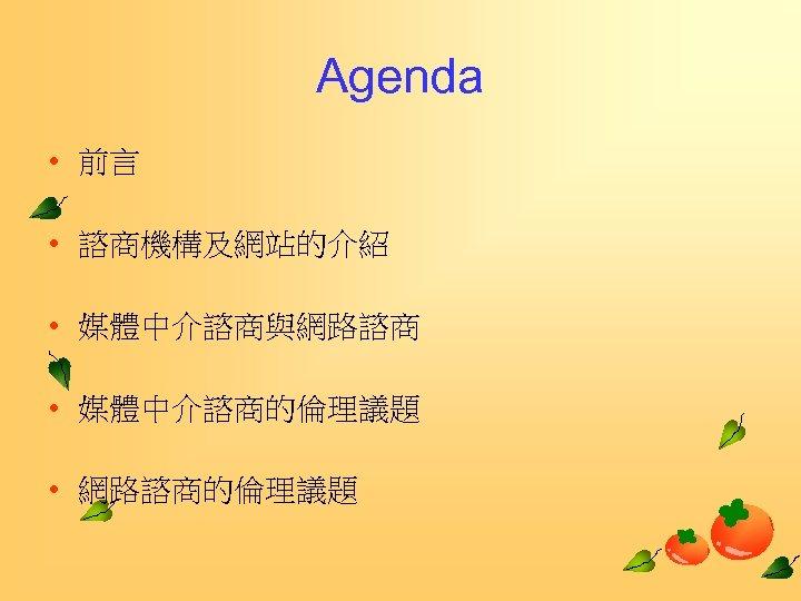 Agenda • 前言 • 諮商機構及網站的介紹 • 媒體中介諮商與網路諮商 • 媒體中介諮商的倫理議題 • 網路諮商的倫理議題