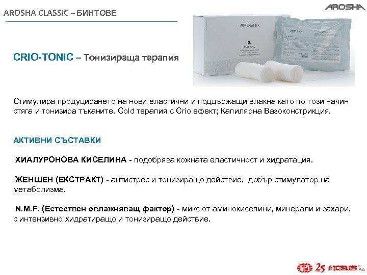 AROSHA CLASSIC – БИНТОВЕ CRIO-TONIC – Тонизираща терапия Стимулира продуцирането на нови еластични и