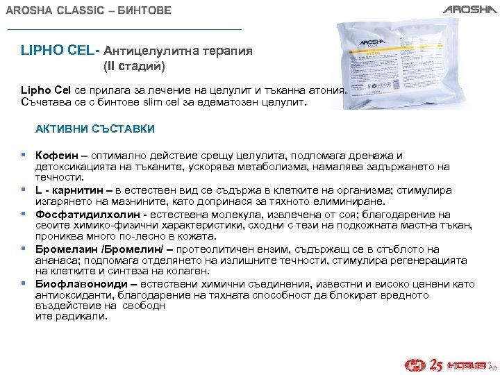 LIPHO CEL- Антицелулитна терапия (II стадий) Lipho Cel се прилага за лечение на целулит