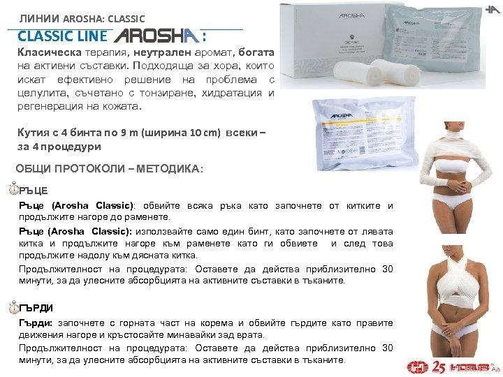 ЛИНИИ AROSHA: CLASSIC LINE : Класическа терапия, неутрален аромат, богата на активни съставки. Подходяща