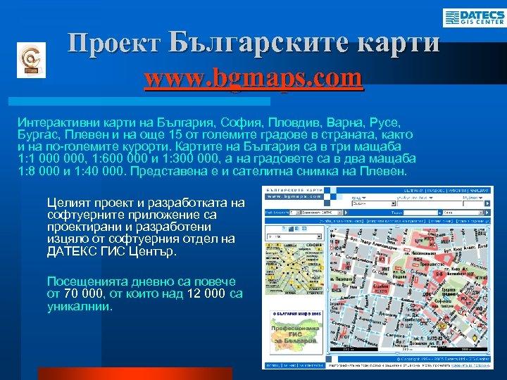 Geografski Informacionni Sistemi I Uslugi Ot Dateks Gis