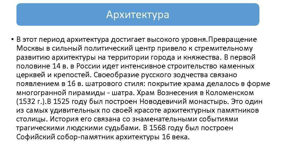 Архитектура • В этот период архитектура достигает высокого уровня. Превращение Москвы в сильный политический