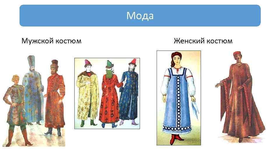 Мода Мужской костюм Женский костюм