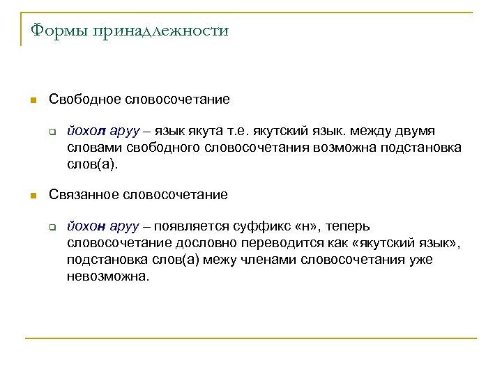 Формы принадлежности n Свободное словосочетание q n йохол аруу – язык якута т. е.