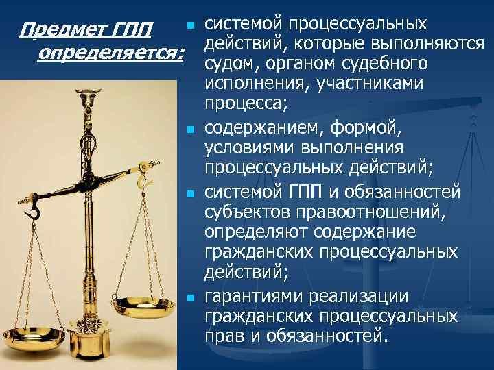 n Предмет ГПП определяется: n n n системой процессуальных действий, которые выполняются судом, органом