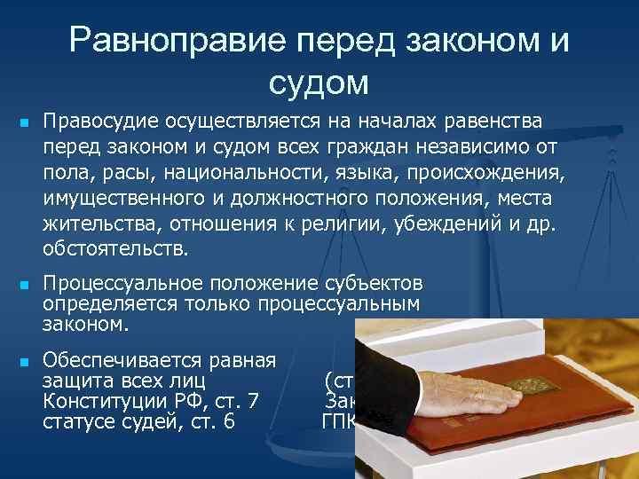 Равноправие перед законом и судом n n n Правосудие осуществляется на началах равенства перед