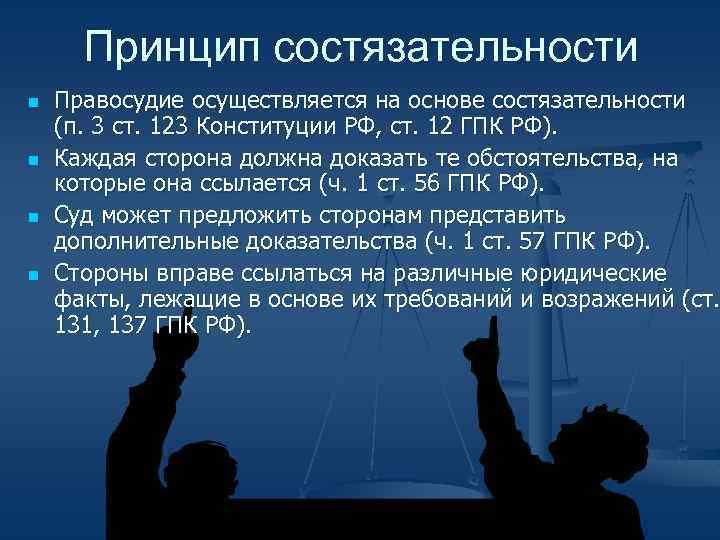 Принцип состязательности n n Правосудие осуществляется на основе состязательности (п. 3 ст. 123 Конституции