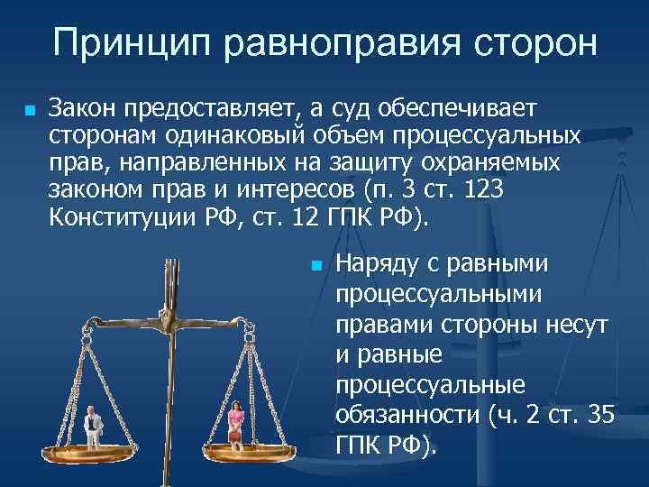 Принцип равноправия сторон n Закон предоставляет, а суд обеспечивает сторонам одинаковый объем процессуальных прав,