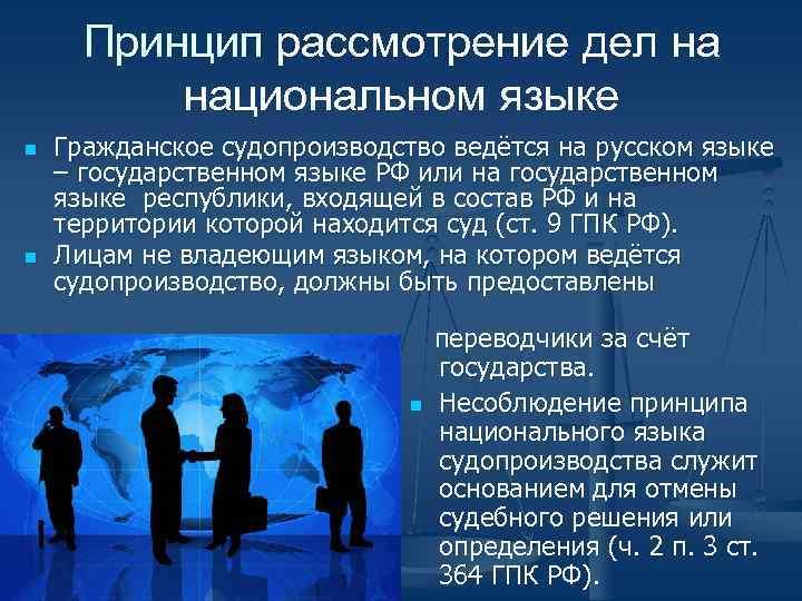 Принцип рассмотрение дел на национальном языке n n Гражданское судопроизводство ведётся на русском языке